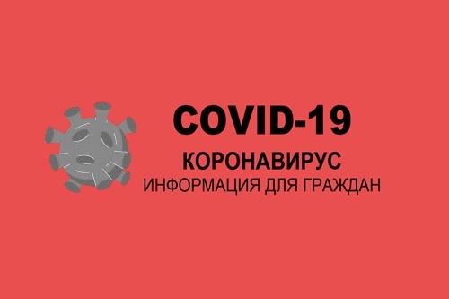 Число инфицированных COVID-19 на Дону увеличилось на 182