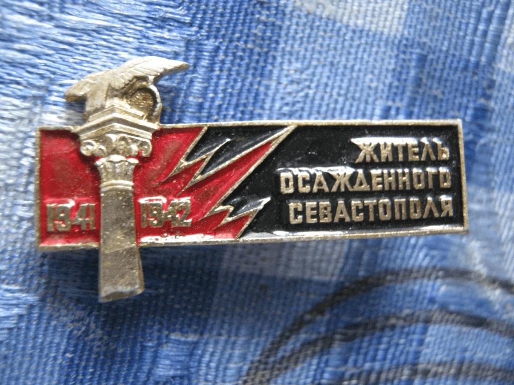 Жителям Каменского района, претендующим на статус «Житель осаждённого Севастополя»
