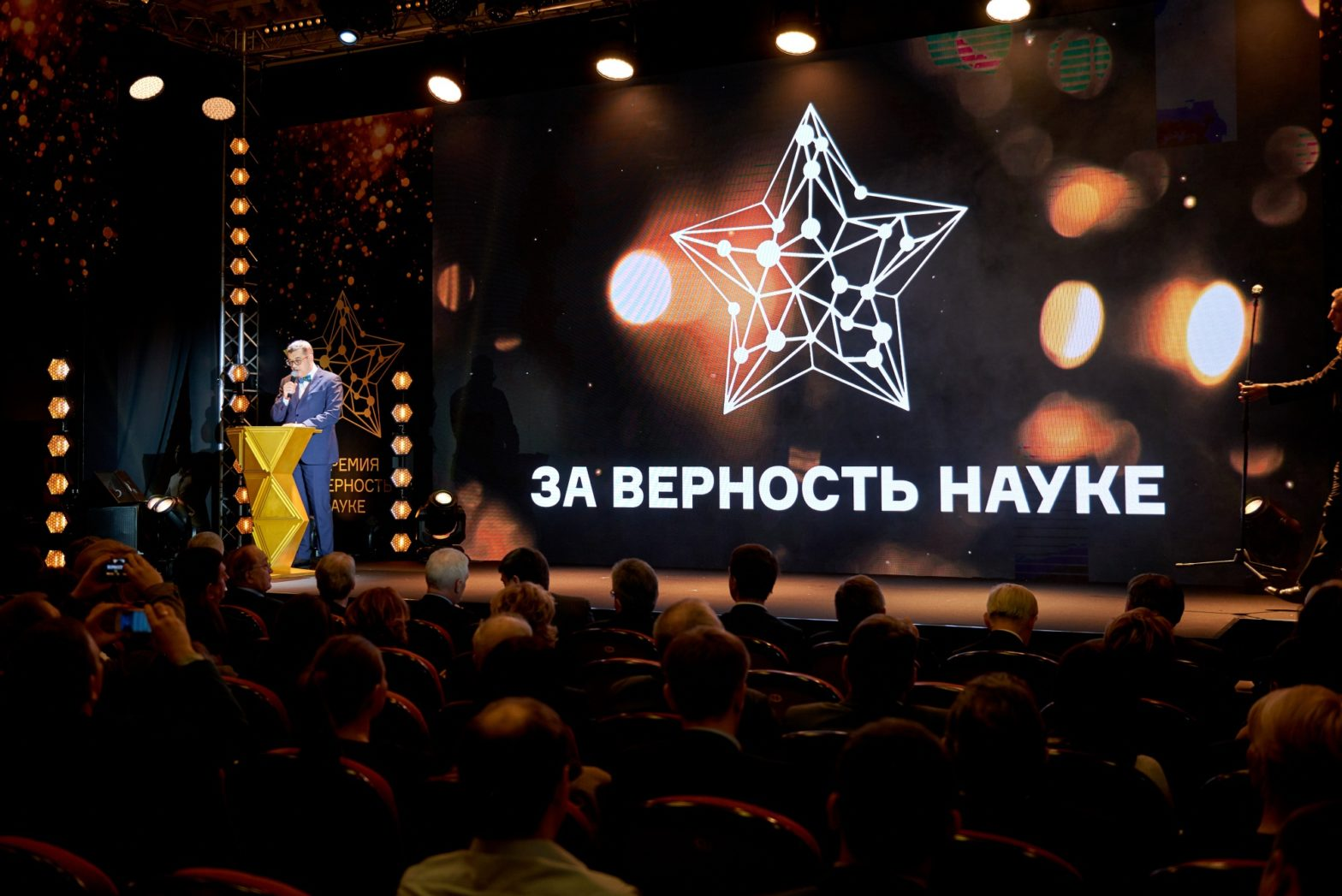 В Год науки и технологий в России премию «За верность науке» вручат по 10 номинациям. Принять в ней участие могут и каменчане!