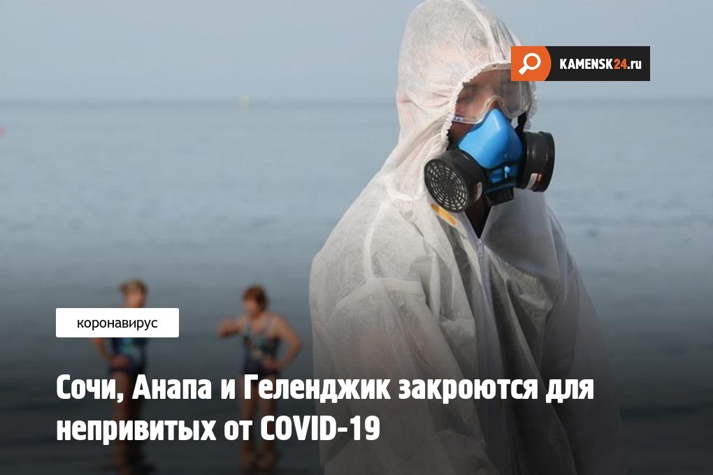Сочи, Анапа и Геленджик закроются для непривитых от COVID-19