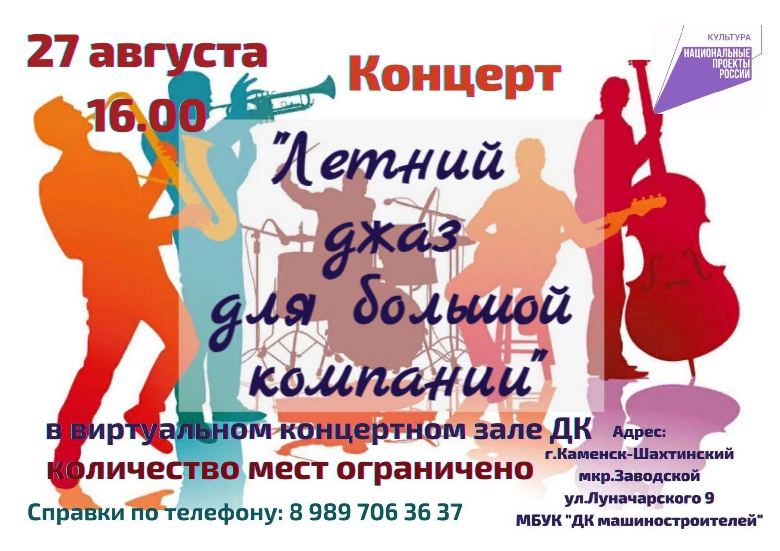 Заводской приглашает на «Летний джаз для большой компании»