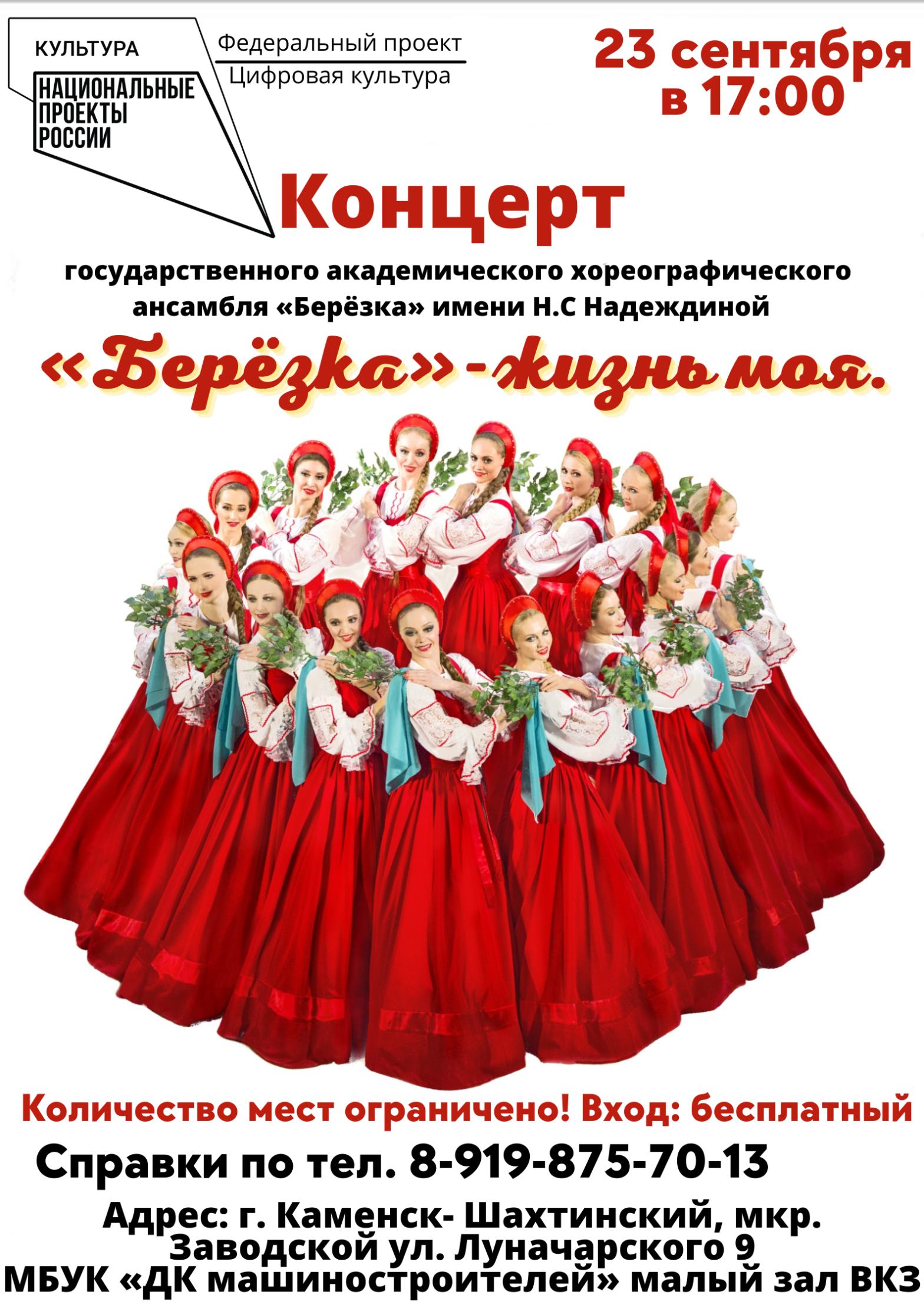 «Березка» даст концерт в Заводском!