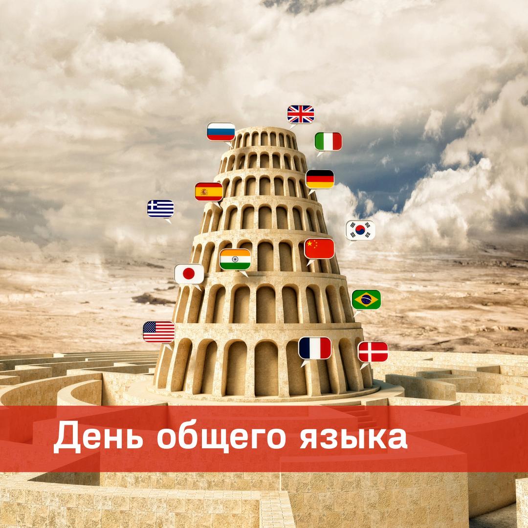 18 августа — День общего языка