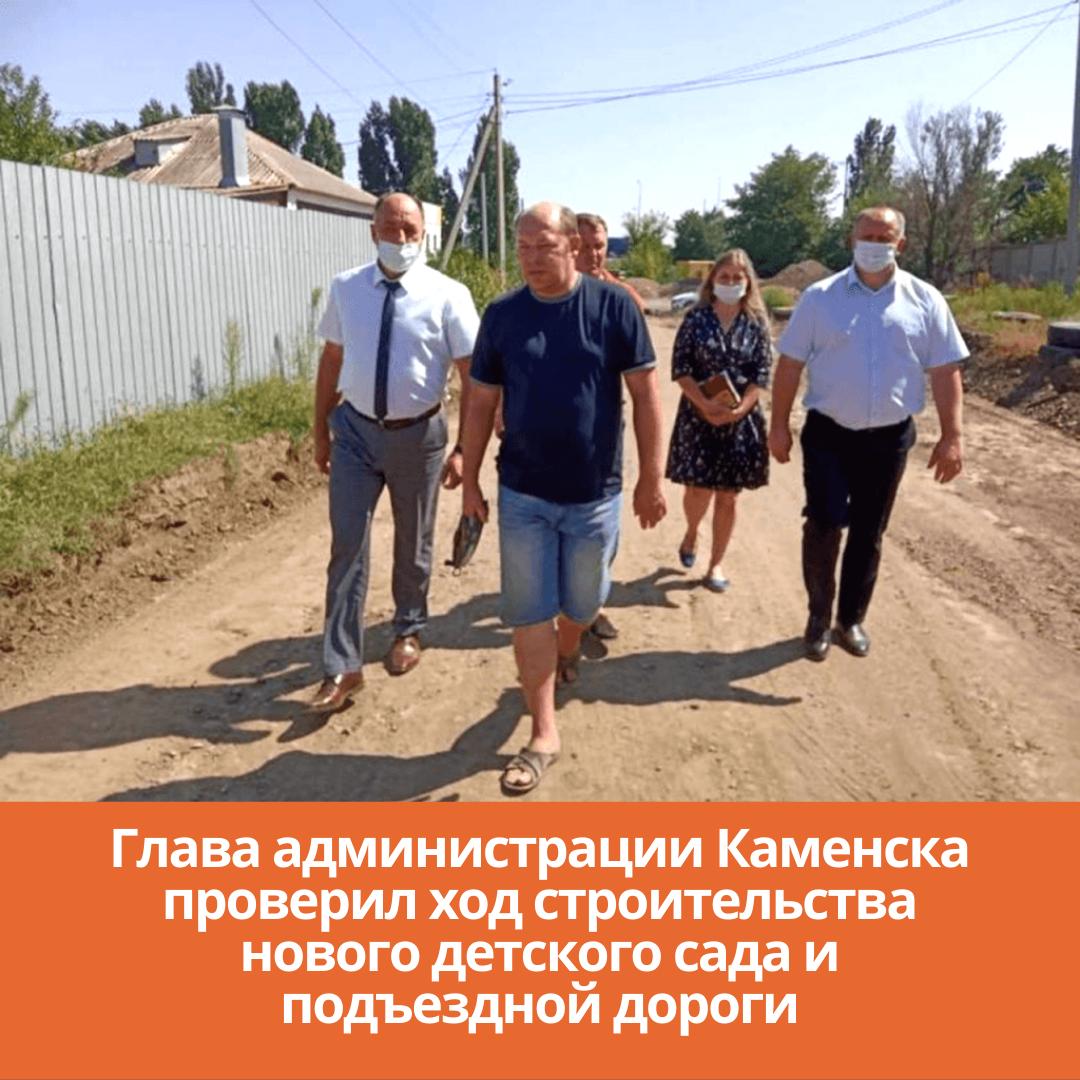 Глава администрации Каменска проверил ход строительства нового детского сада и подъездной дороги