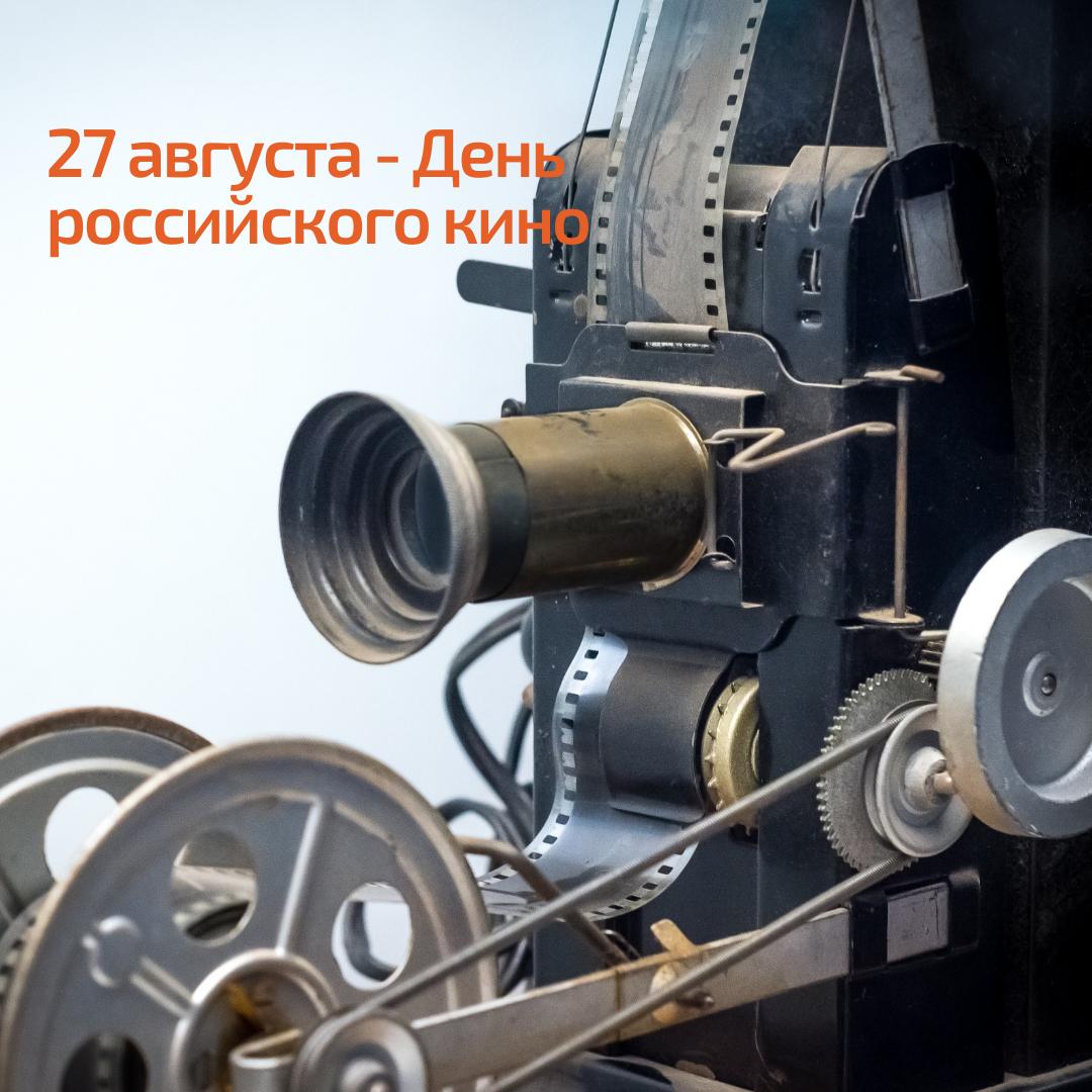 27 августа — День российского кино