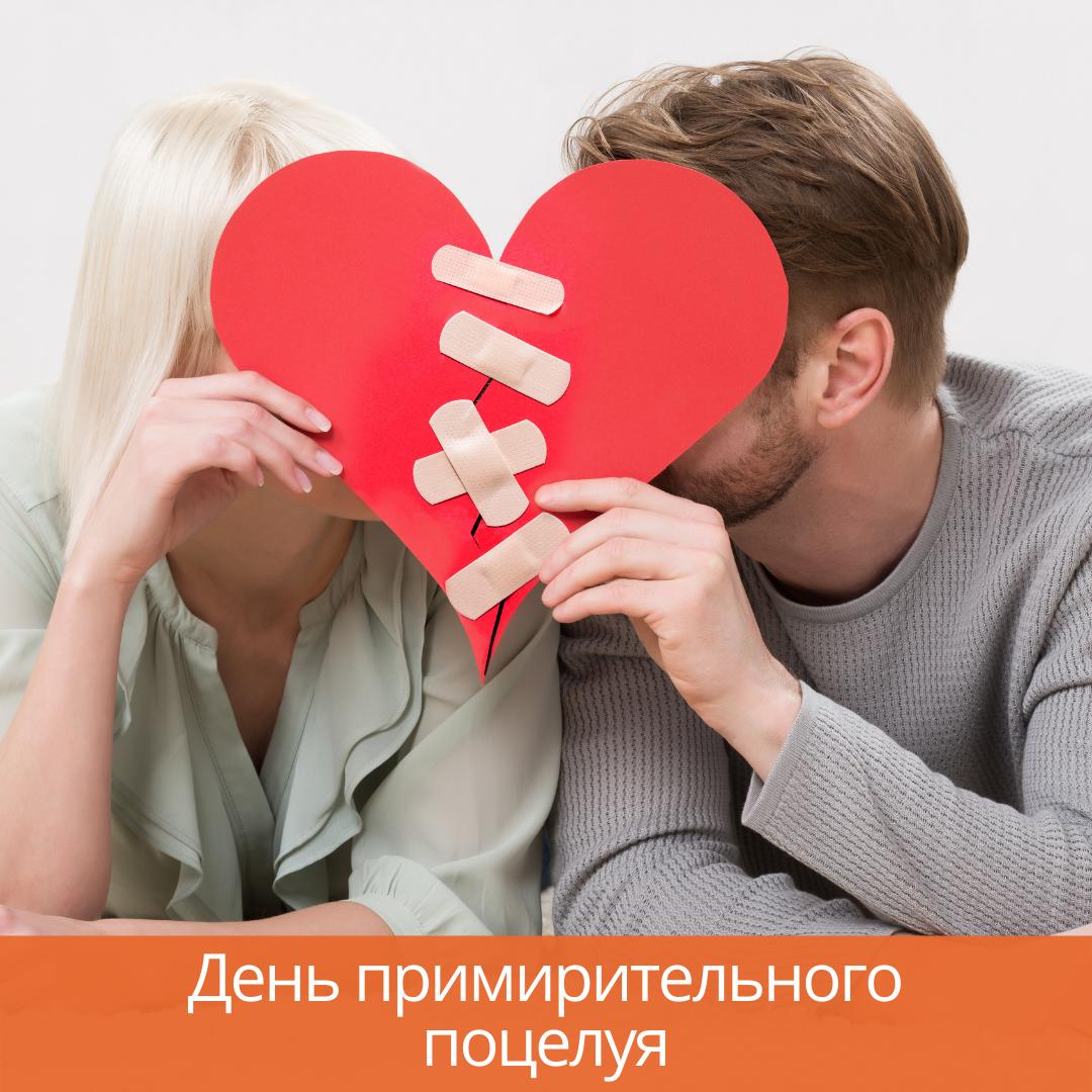 25 августа — День примирительного поцелуя