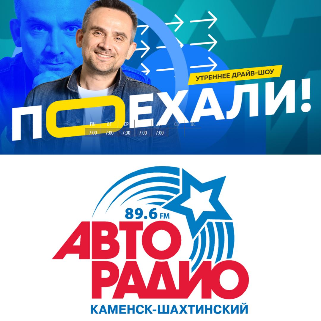 Новый сезон драйв-шоу «Поехали!» стартует на «Авторадио» 1 сентября!