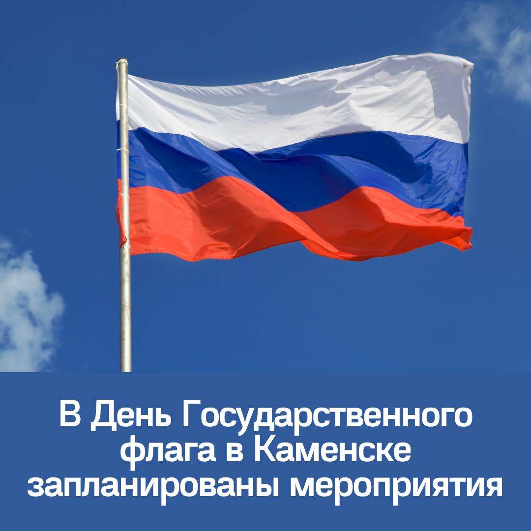 В День Государственного флага в Каменске запланированы мероприятия