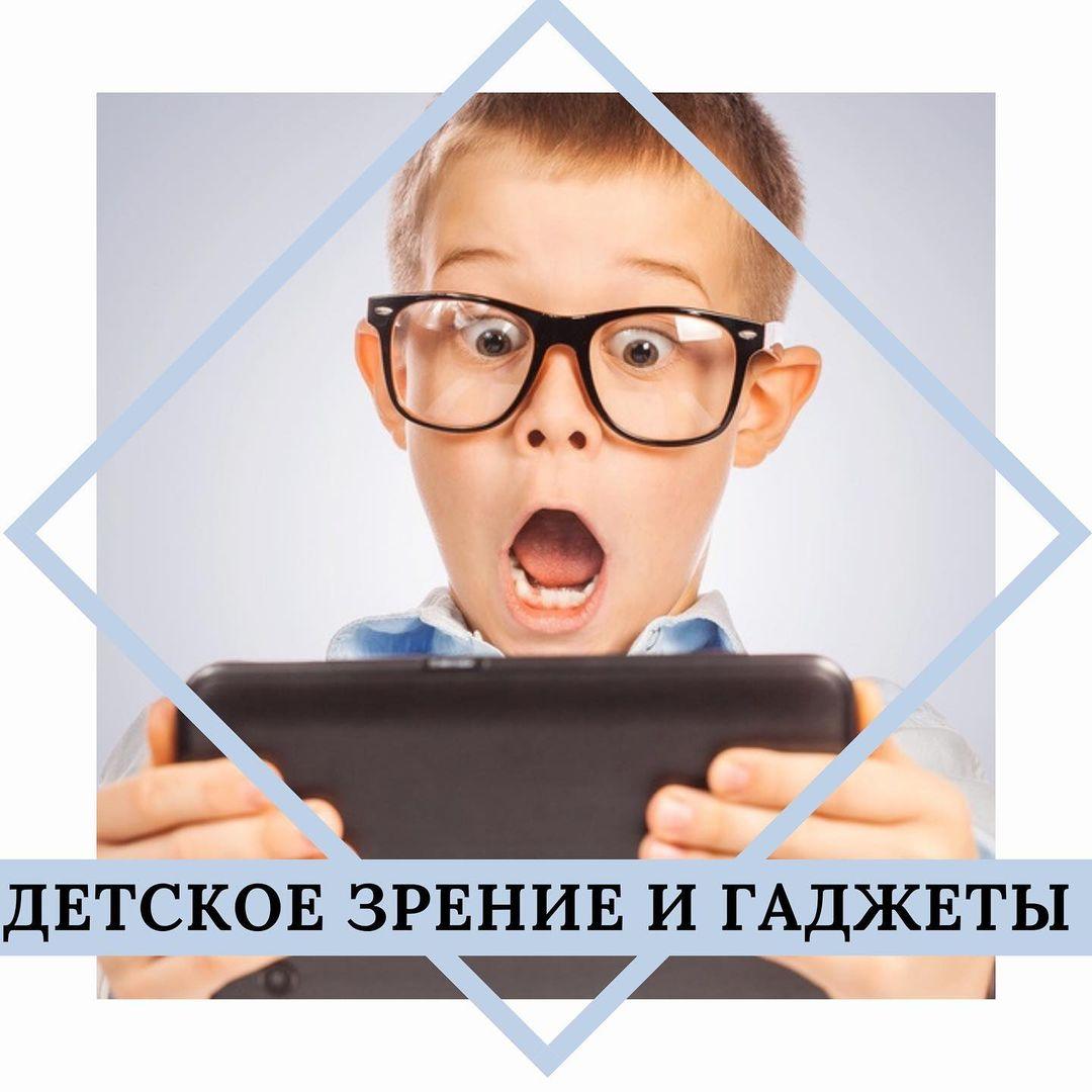 Детский врач-офтальмолог медцентра «Доктор и я» А. В. Решетникова дает рекомендации родителям