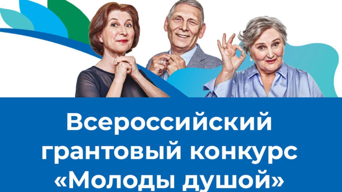 Продолжается прием заявок на Всероссийский конкурс «Молоды душой»