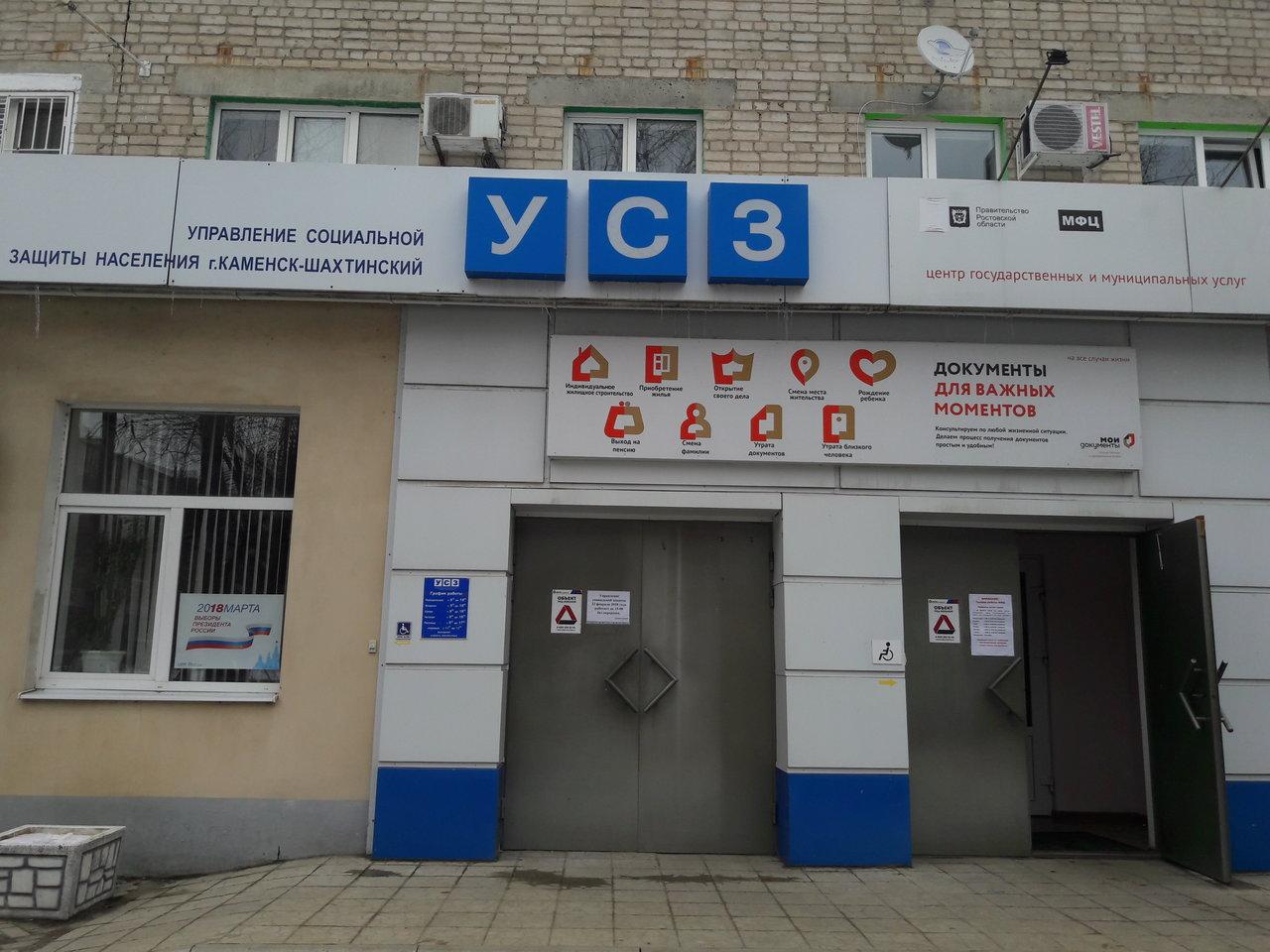 Подать заявление о включении в список избирателей можно в Многофункциональном центре Каменска.