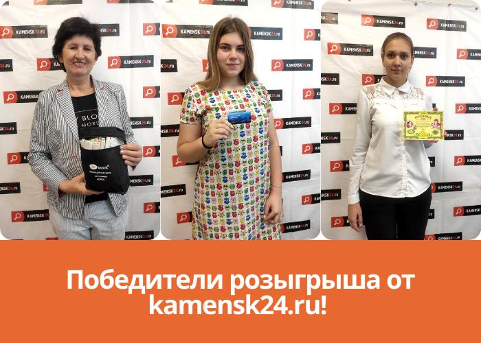 Победители розыгрыша от kamensk24.ru!