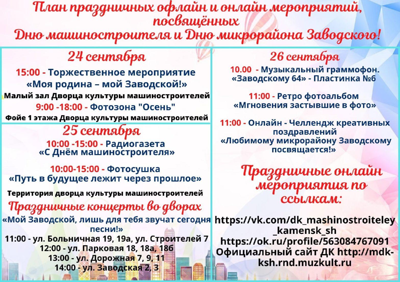 Микрорайон Заводской готовится к праздникам!
