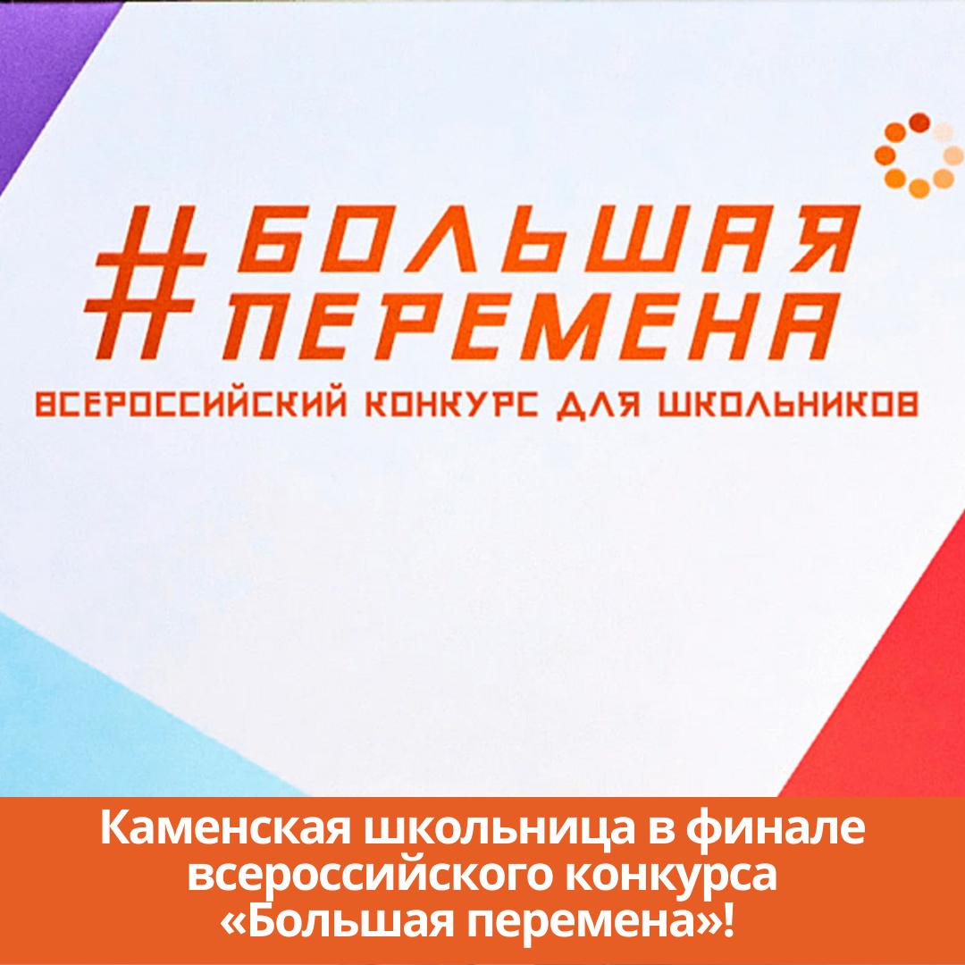 Каменская школьница в финале всероссийского конкурса «Большая перемена»!