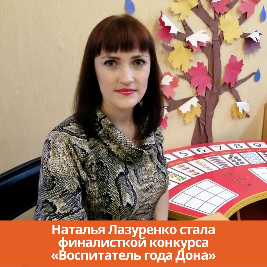 Наталья Лазуренко стала финалисткой конкурса «Воспитатель года Дона»