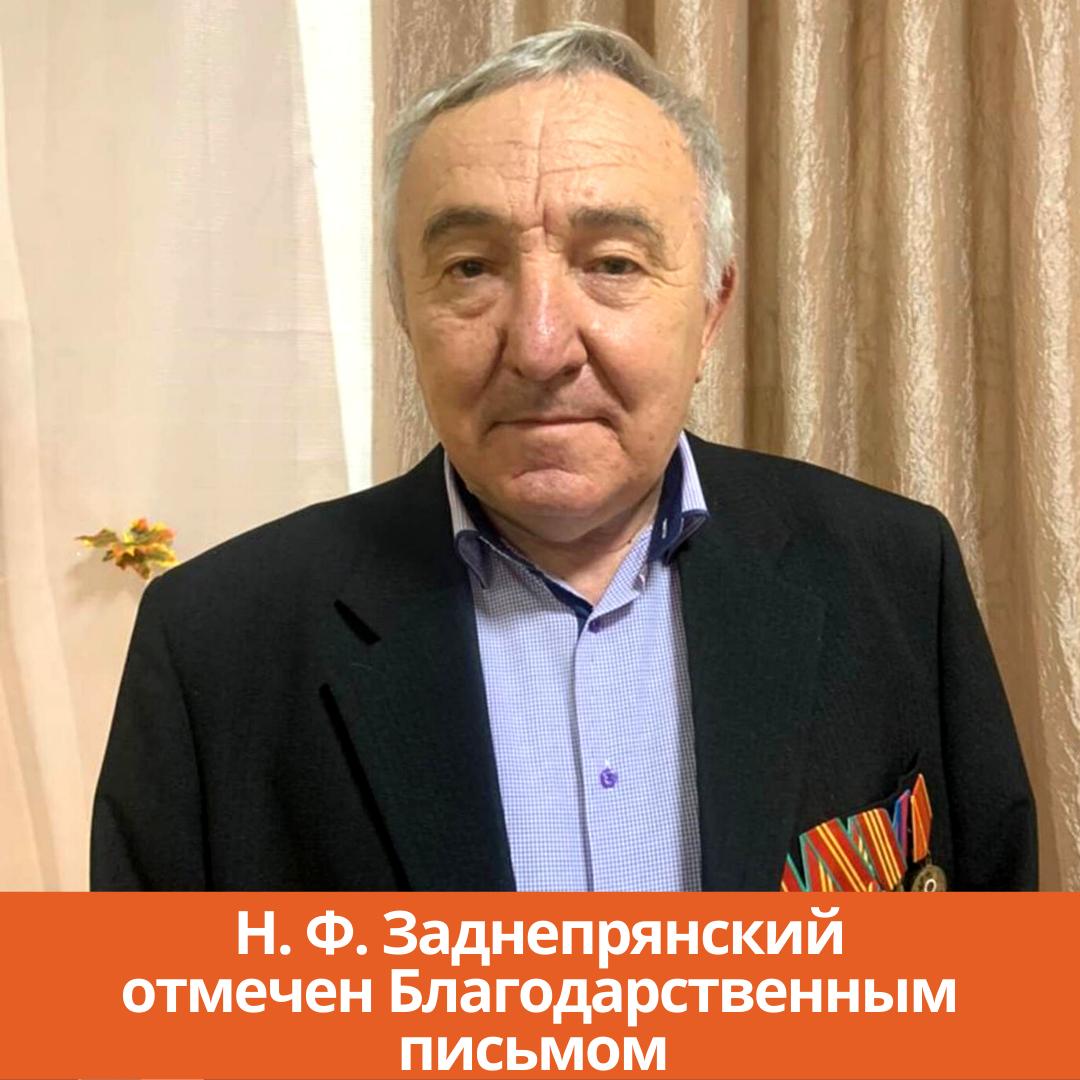 Житель Заводского  Николай Заднепрянский отмечен Благодарственным письмом
