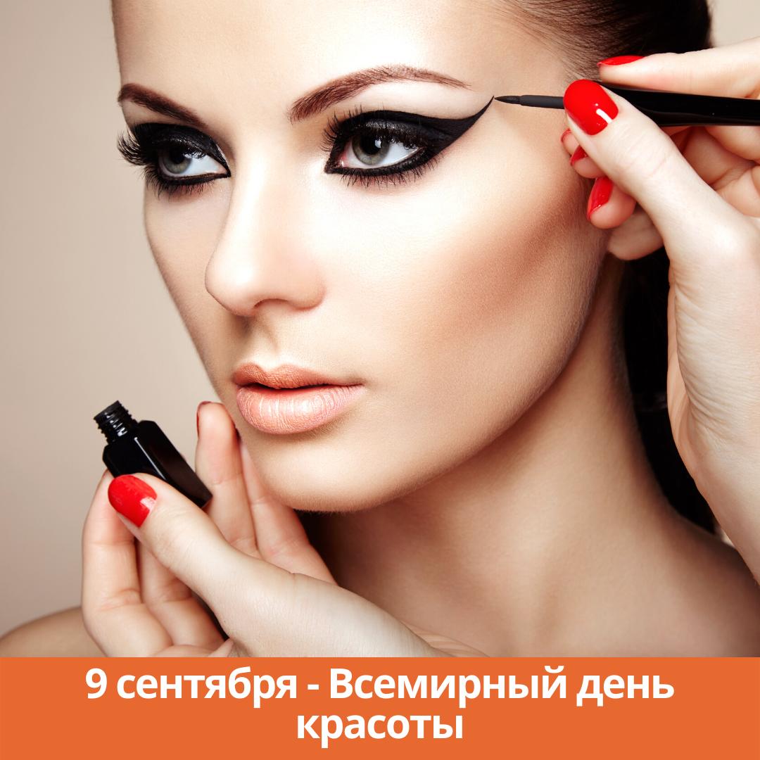 9 сентября — Всемирный день красоты