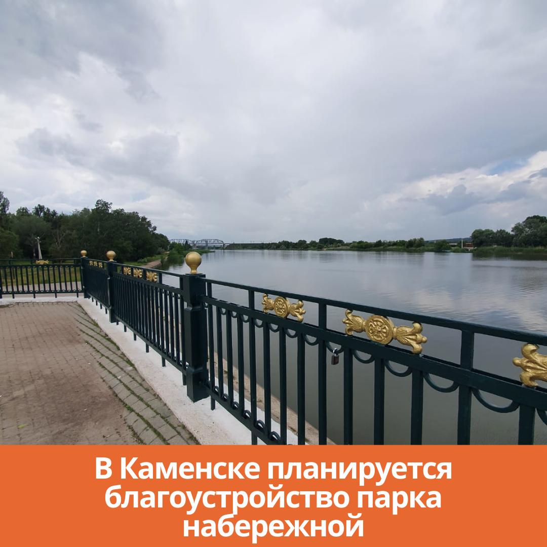 В Каменске планируется благоустройство парка набережной