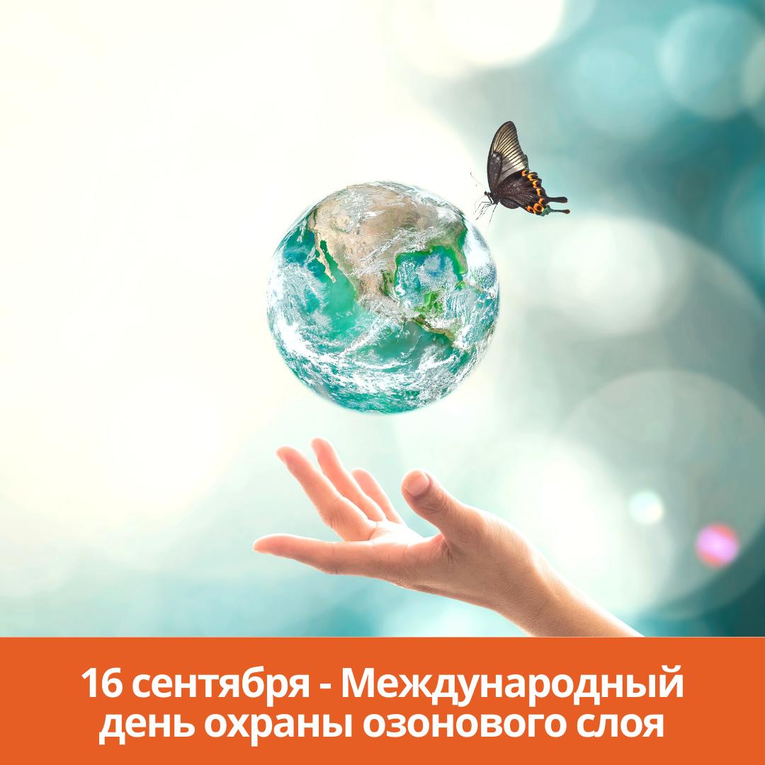 16 сентября — Международный день охраны озонового слоя