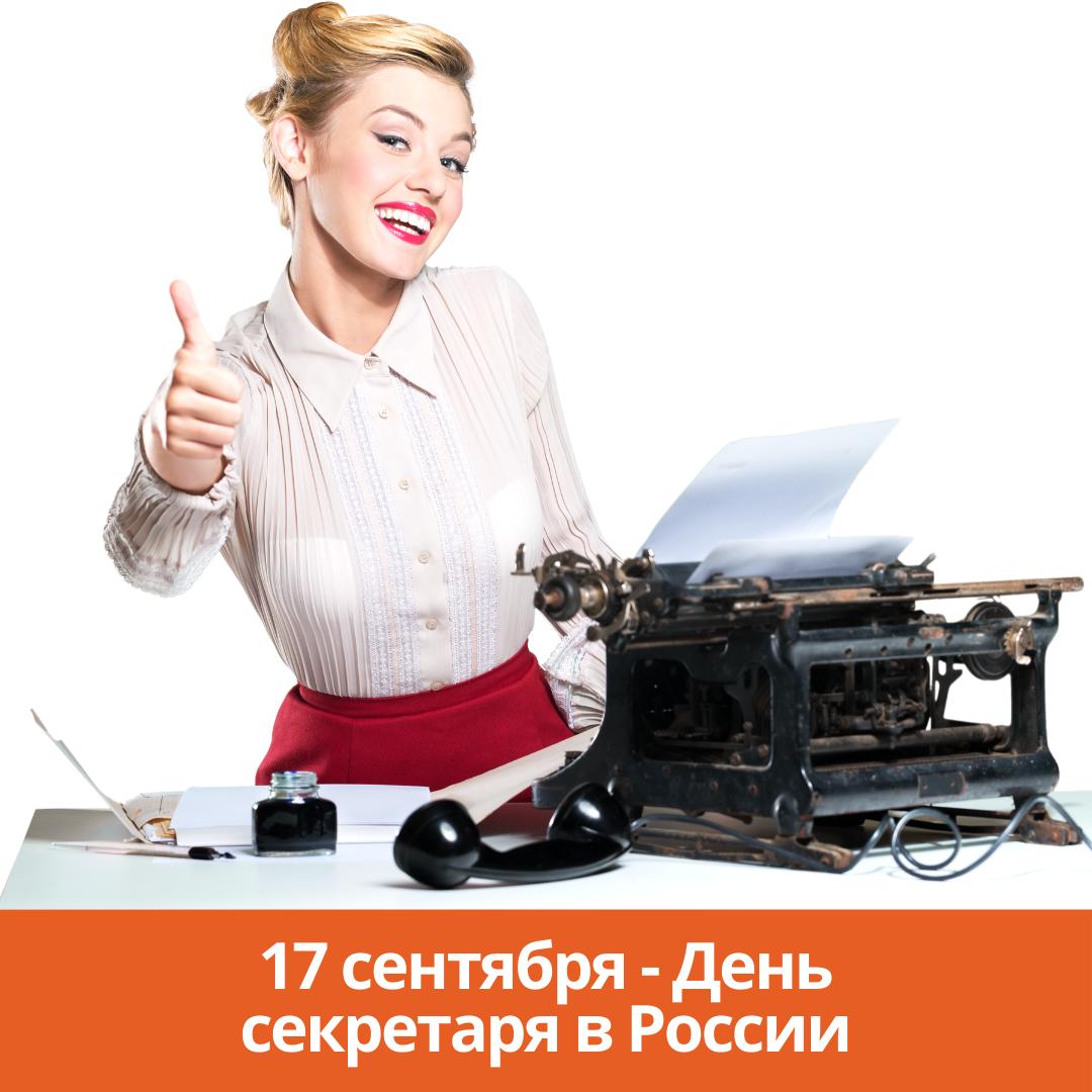 17 сентября — День секретаря в России