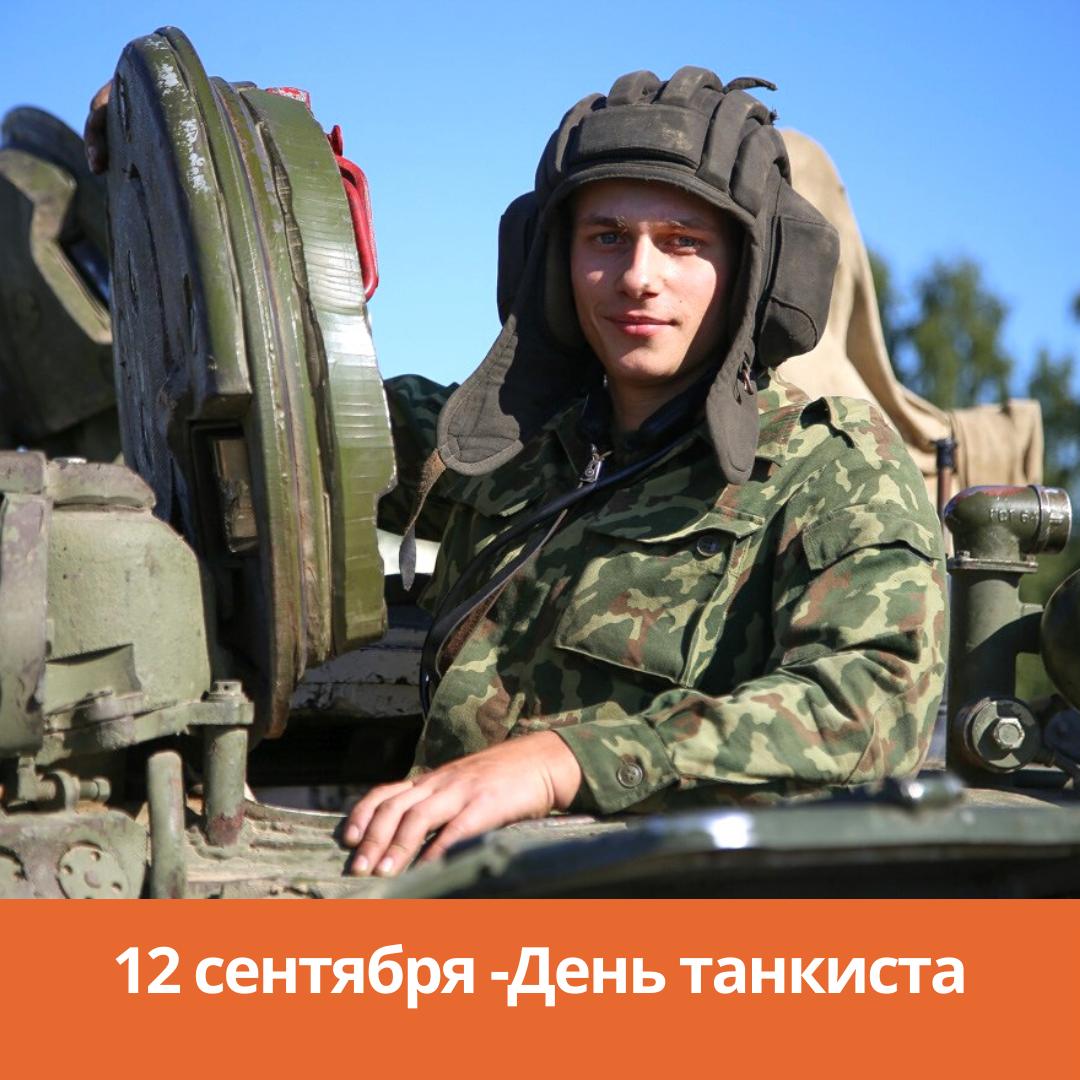 12 сентября -День танкиста