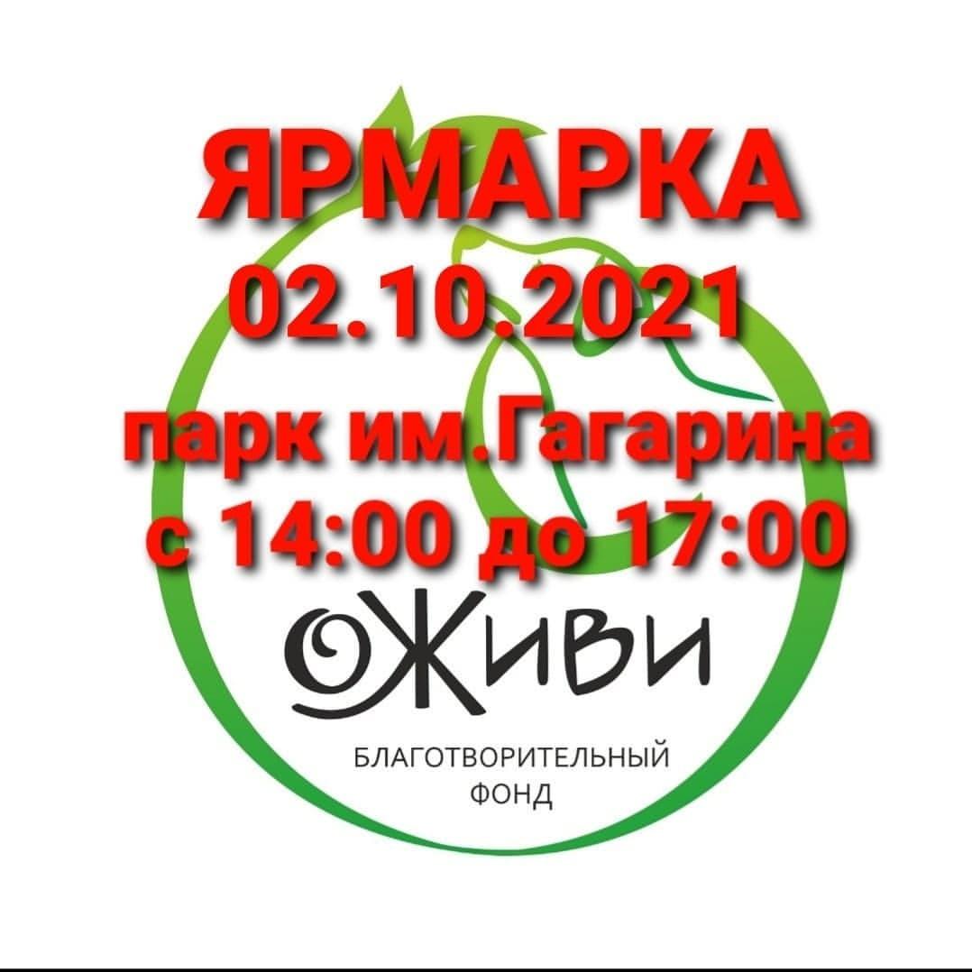 Каменский благотворительный фонд «Оживи» устраивает ярмарку!