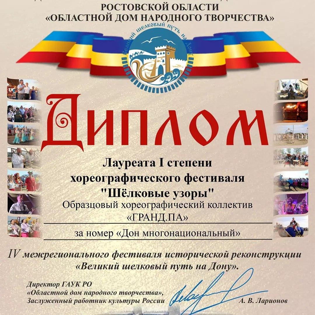 Образцовый хореографический коллектив «Гранд Па» вновь одержал победу!