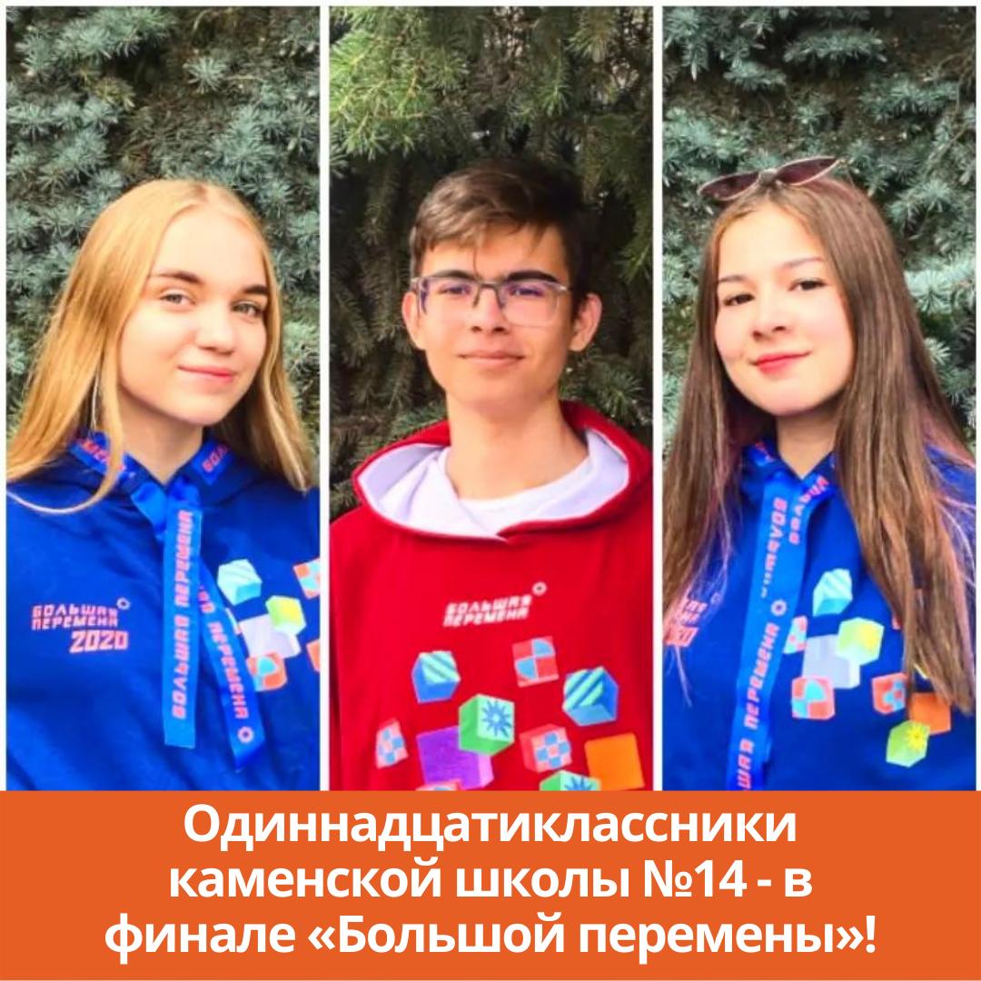 Одиннадцатиклассники каменской школы №14 — в финале «Большой перемены»!