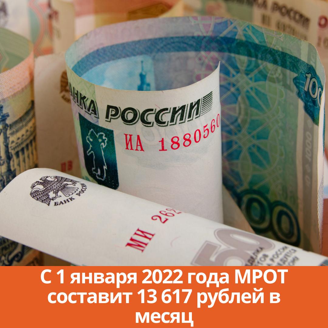 С 1 января 2022 года МРОТ составит 13 617 рублей в месяц