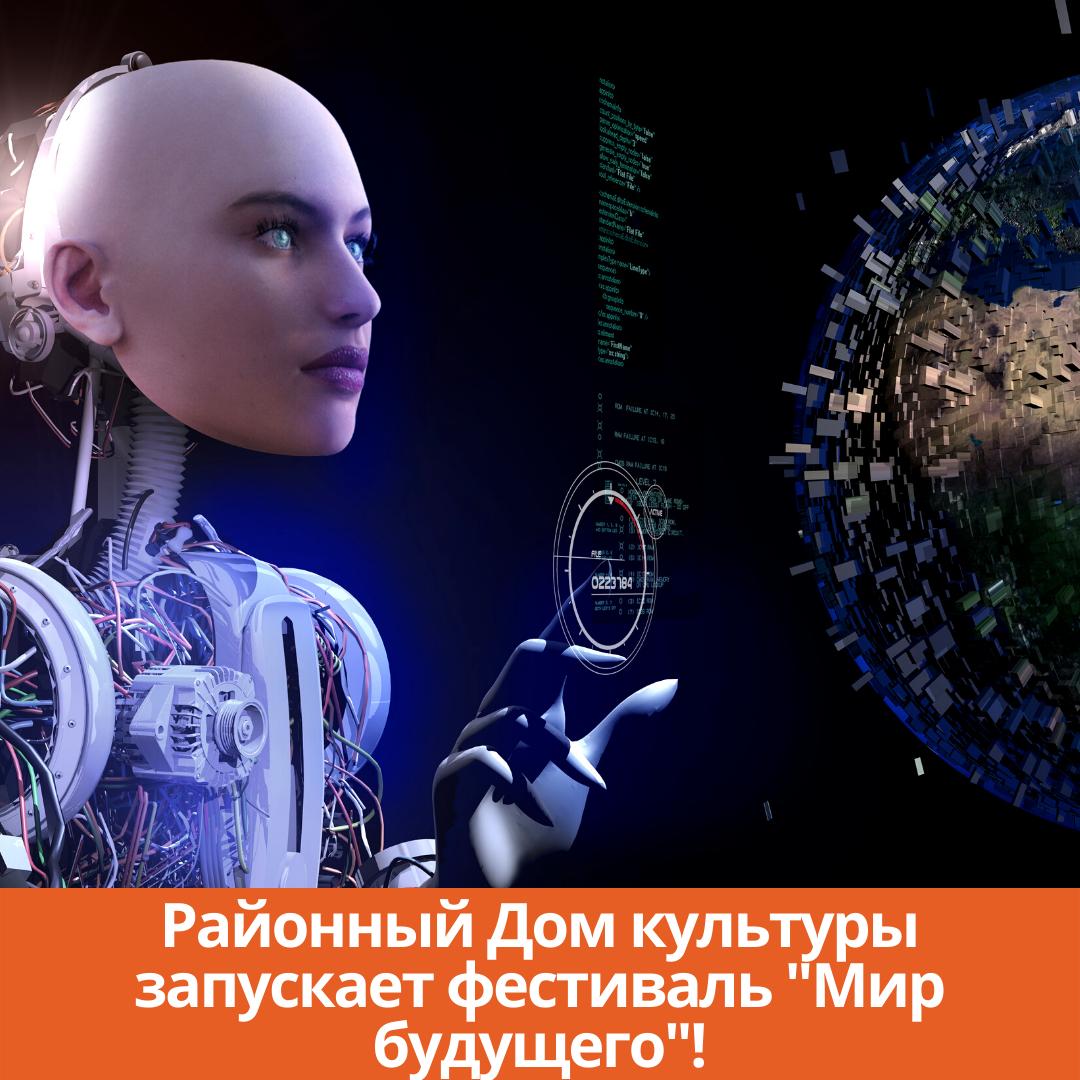 Районный Дом культуры запускает фестиваль «Мир будущего»!