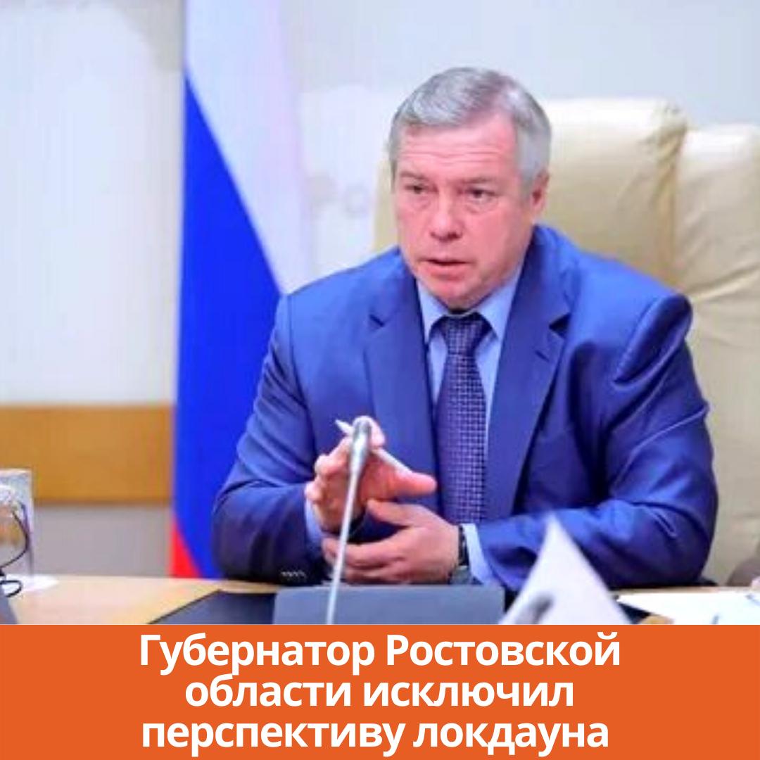 Губернатор Ростовской области исключил перспективу локдауна