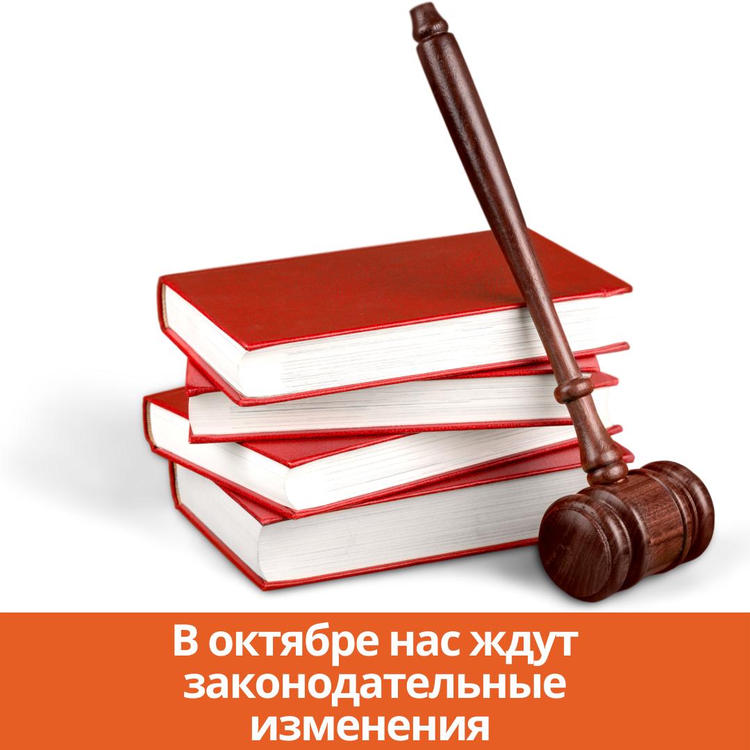 В октябре нас ждут законодательные изменения
