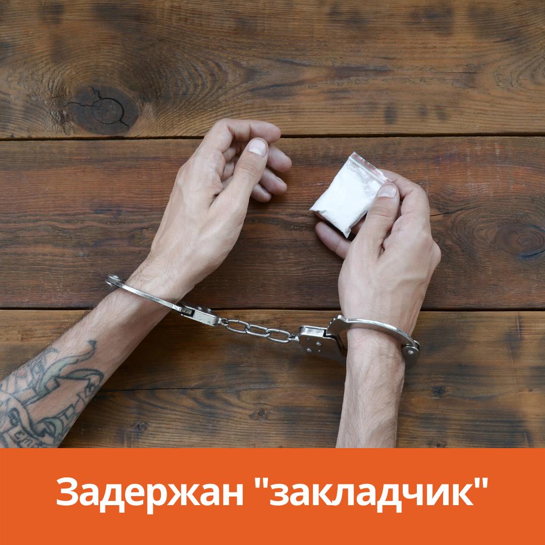 Задержан «закладчик»