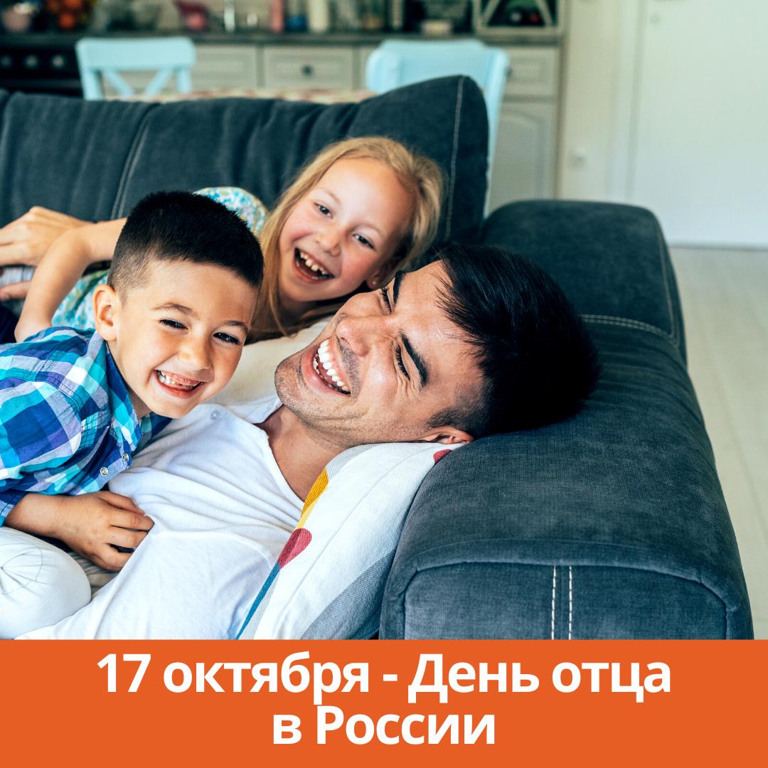 17 октября — День отца в России