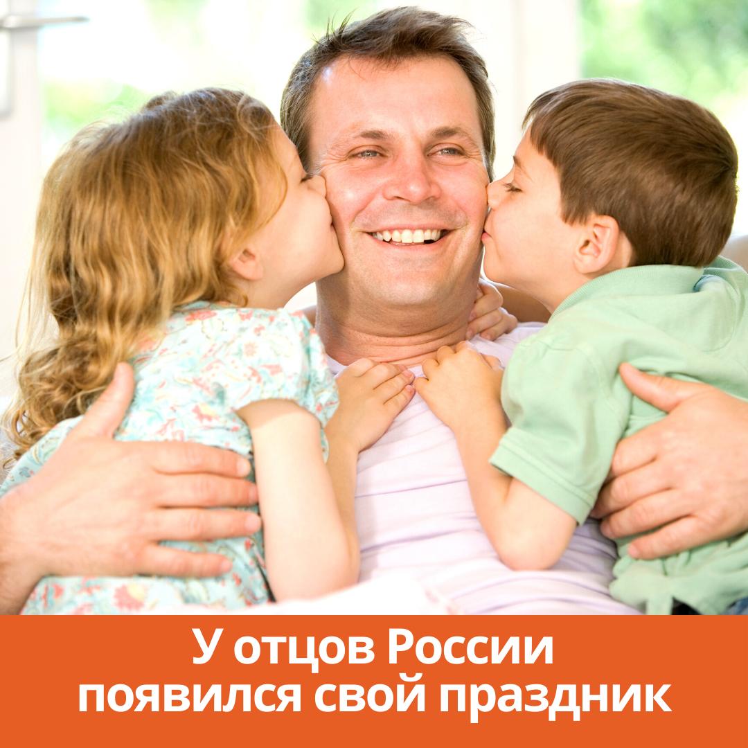 У отцов России появился свой праздник
