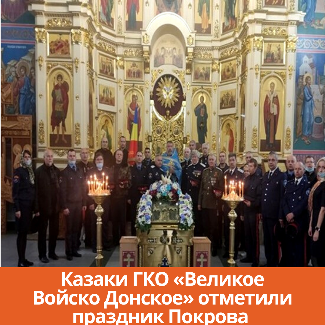 Казаки ГКО «Великое Войско Донское» отметили праздник Покрова