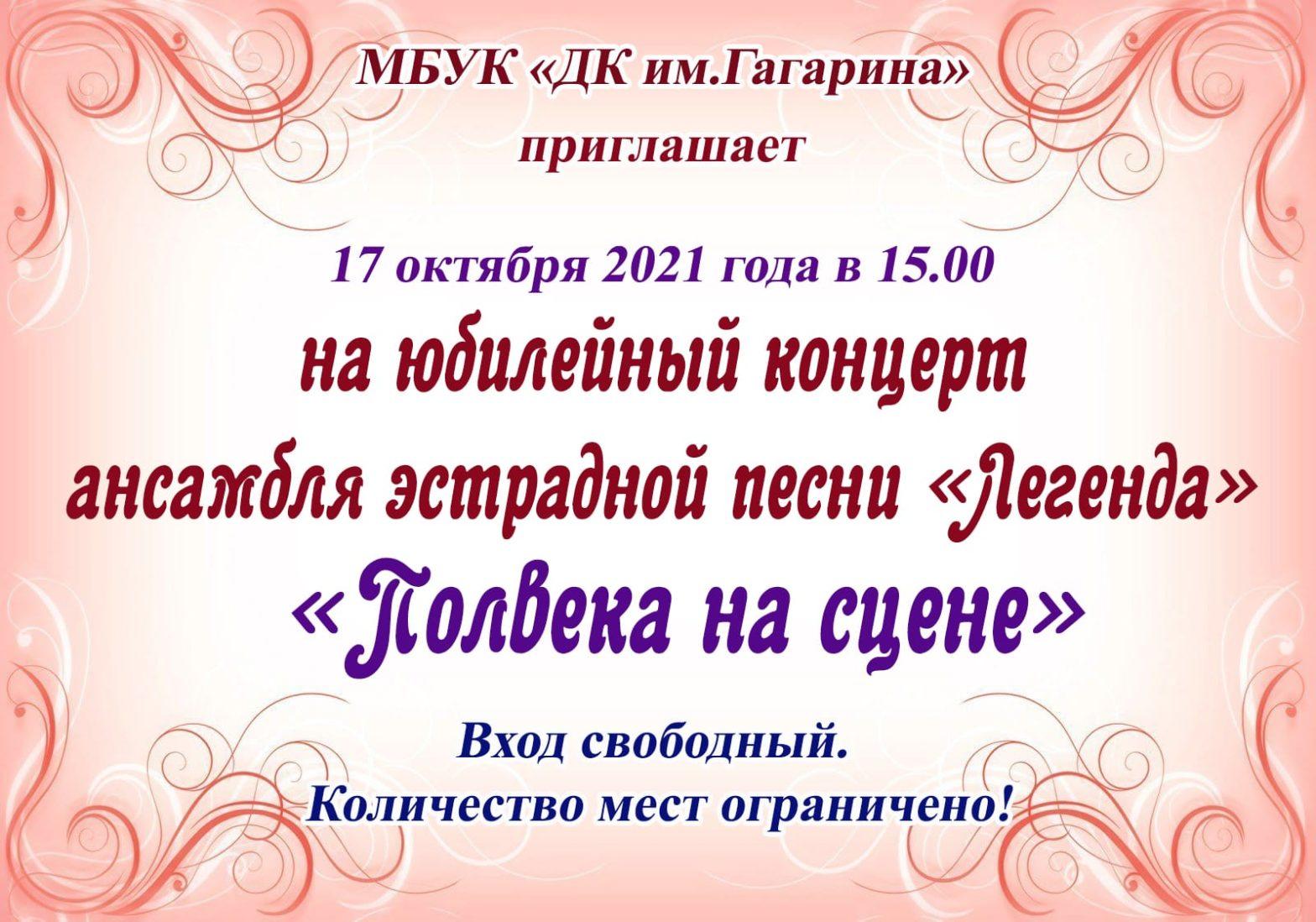 ДК «Гагарина» приглашает послушать «Легенду»